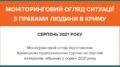 Review on the human rights situation in Crimea in August 2021