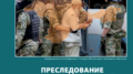 Persecution of 4th September Simferopol Event Participants: Human Rights Review