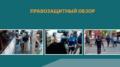 Які методи використовує РФ для переслідування учасників мирних зібрань  у Криму