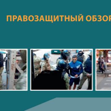 Какие методы использует РФ для преследования участников мирных собраний в Крыму